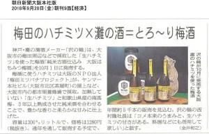 朝日新聞20180928はちみつ梅酒