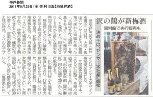 神戸新聞20180928はちみつ梅酒