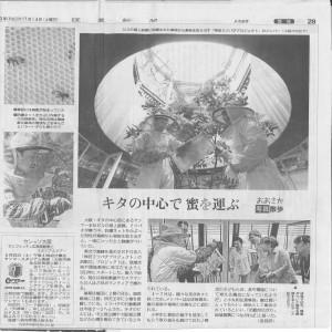 20180714-読売新聞